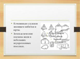 Кочевникам служили жилищем кибитки и юрты. Земледельческие племена жили в не