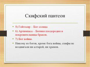 Скифский пантеон 5) Гойтосир – Бог солнца 6) Артимпаса – Богиня плодородия и