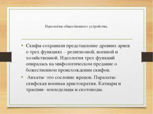Идеология общественного устройства. Скифы сохранили представление древних ари