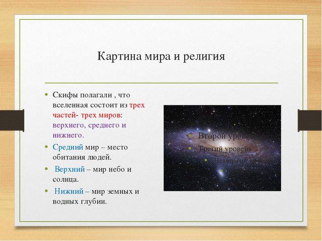 Картина мира и религия Скифы полагали , что вселенная состоит из трех частей-...