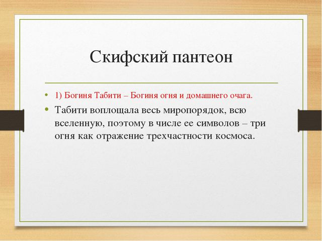 Скифский пантеон 1) Богиня Табити – Богиня огня и домашнего очага. Табити воп...