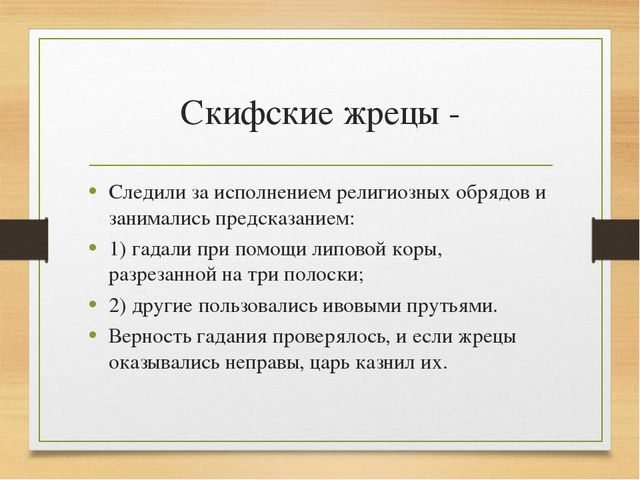 Скифские жрецы - Следили за исполнением религиозных обрядов и занимались пред...