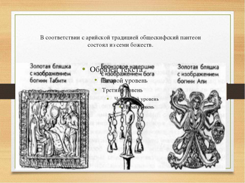 В соответствии с арийской традицией общескифский пантеон состоял из семи боже...