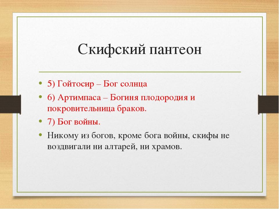 Скифский пантеон 5) Гойтосир – Бог солнца 6) Артимпаса – Богиня плодородия и...