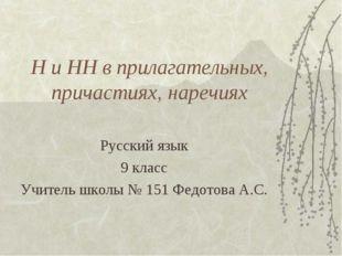 Н и НН в прилагательных, причастиях, наречиях Русский язык 9 класс Учитель шк