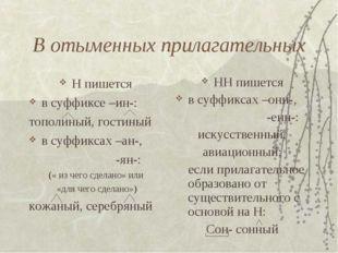 В отыменных прилагательных Н пишется в суффиксе –ин-: тополиный, гостиный в с