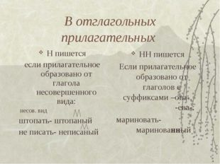 В отглагольных прилагательных Н пишется если прилагательное образовано от гла