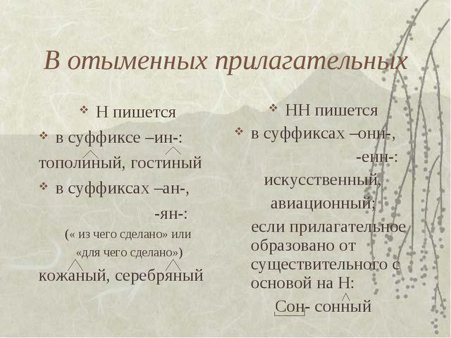 В отыменных прилагательных Н пишется в суффиксе –ин-: тополиный, гостиный в с...