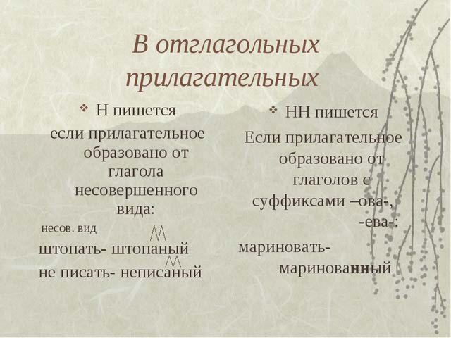 В отглагольных прилагательных Н пишется если прилагательное образовано от гла...