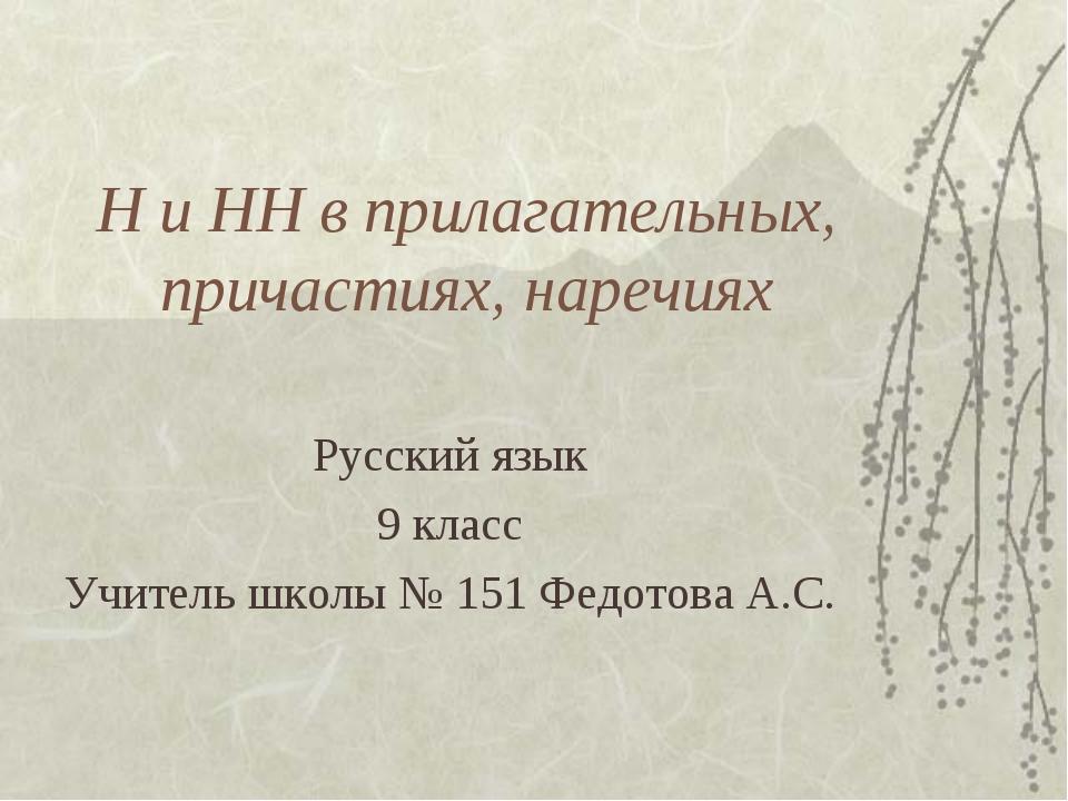 Н и НН в прилагательных, причастиях, наречиях Русский язык 9 класс Учитель шк...