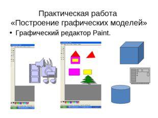 Практическая работа «Построение графических моделей» Графический редактор Pai