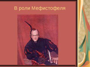 В роли Мефистофеля