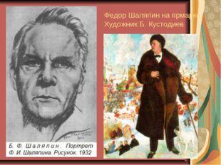 Федор Шаляпин на ярмарке. Художник Б. Кустодиев