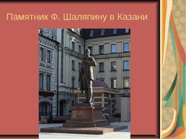 Памятник Ф. Шаляпину в Казани