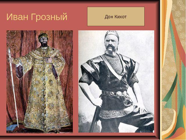 Иван Грозный Дон Кихот