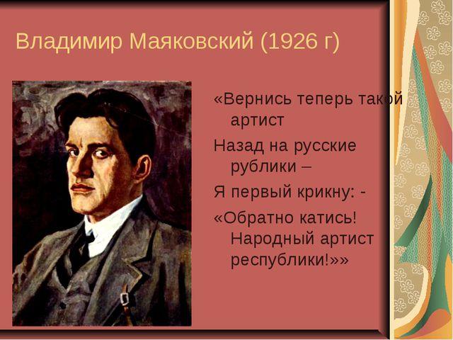 Владимир Маяковский (1926 г) «Вернись теперь такой артист Назад на русские ру...