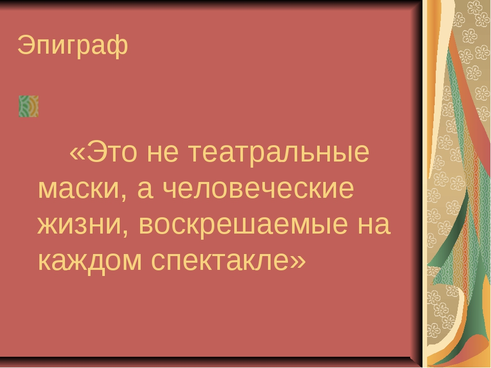 Эпиграф «Это не театральные маски, а человеческие жизни, воскрешаемые на кажд...