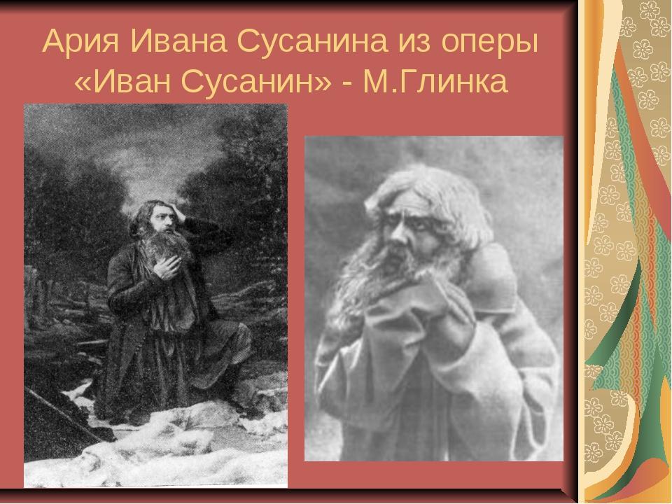 Ария Ивана Сусанина из оперы «Иван Сусанин» - М.Глинка