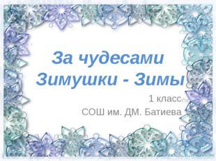 За чудесами Зимушки - Зимы 1 класс СОШ им. ДМ. Батиева