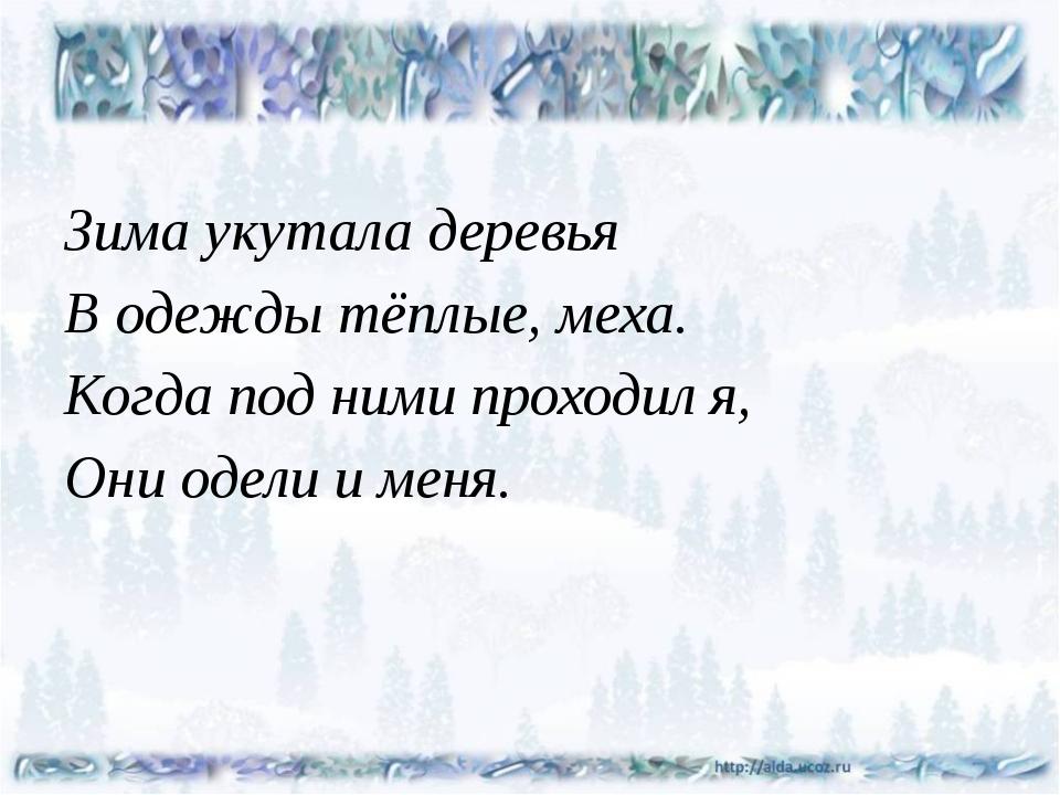 Зима укутала деревья В одежды тёплые, меха. Когда под ними проходил я, Они о...