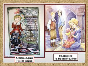 А. Погорельский «Черная курица» В.Короленко «В дурном обществе»