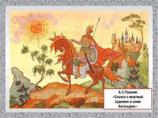 А.С.Пушкин «Сказка о мертвой Царевне и семи богатырях»