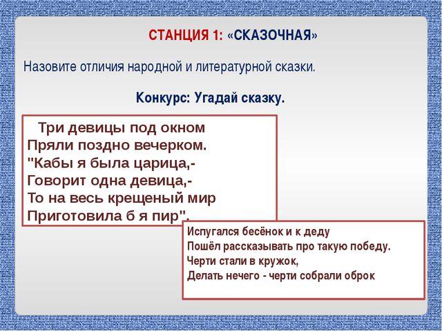 СТАНЦИЯ 1: «СКАЗОЧНАЯ» Назовите отличия народной и литературной сказки. Конку...