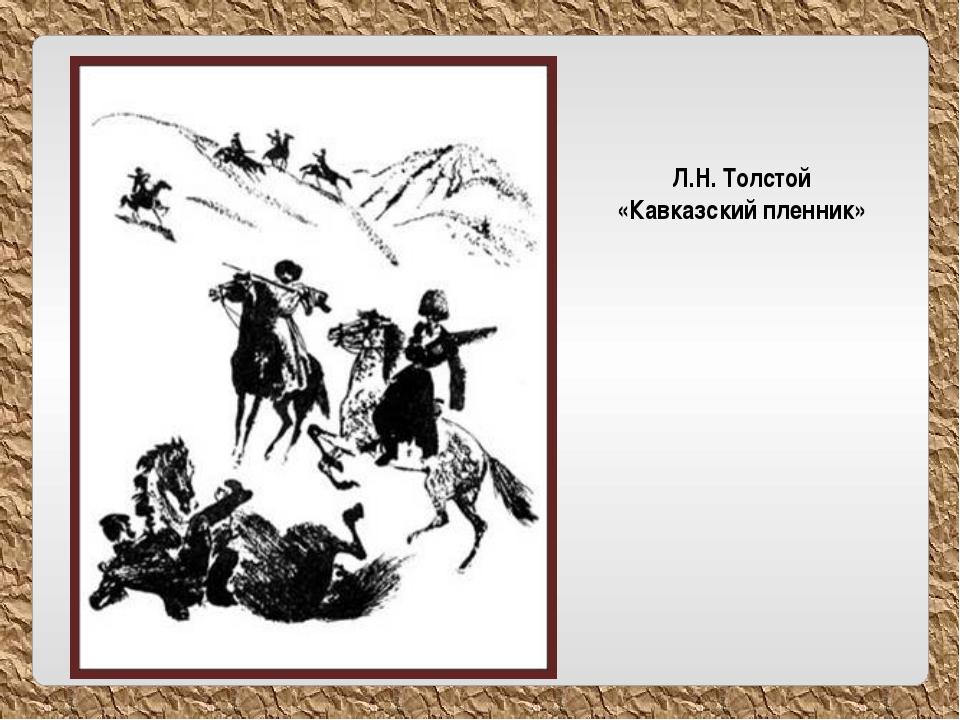 Л.Н. Толстой «Кавказский пленник»