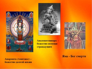 Апармита (Амитаюс) – божество долгой жизни Авалокитешвара - божество помощи с