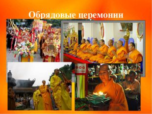 Обрядовые церемонии
