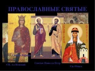 ПРАВОСЛАВНЫЕ СВЯТЫЕ СВ. Ал Невский Святая Варвара Святая Троица Святые Павел