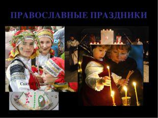 ПРАВОСЛАВНЫЕ ПРАЗДНИКИ Святой троицы Крещение господне Светлая седмица Пасха