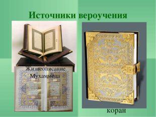 Источники вероучения коран Жизнеописание Мухаммеда