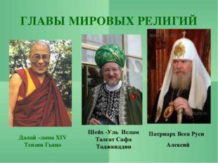 ГЛАВЫ МИРОВЫХ РЕЛИГИЙ Шейх -Уль Ислам Талгат Сафа Таджкиддин Патриарх Всея Ру