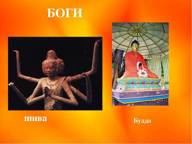 БОГИ шива Будда