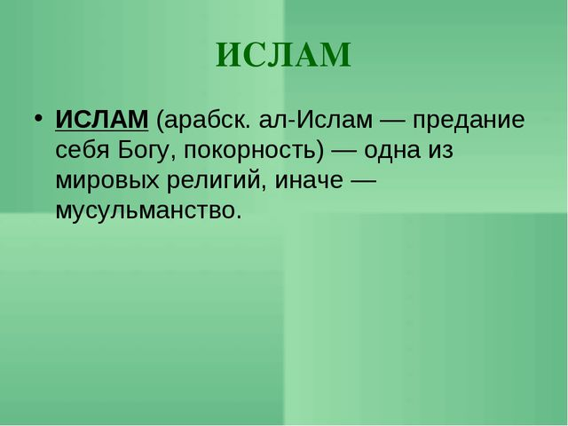 ИСЛАМ ИСЛАМ (арабск. ал-Ислам — предание себя Богу, покорность) — одна из мир...