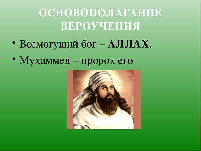 ОСНОВОПОЛАГАНИЕ ВЕРОУЧЕНИЯ Всемогущий бог – АЛЛАХ. Мухаммед – пророк его