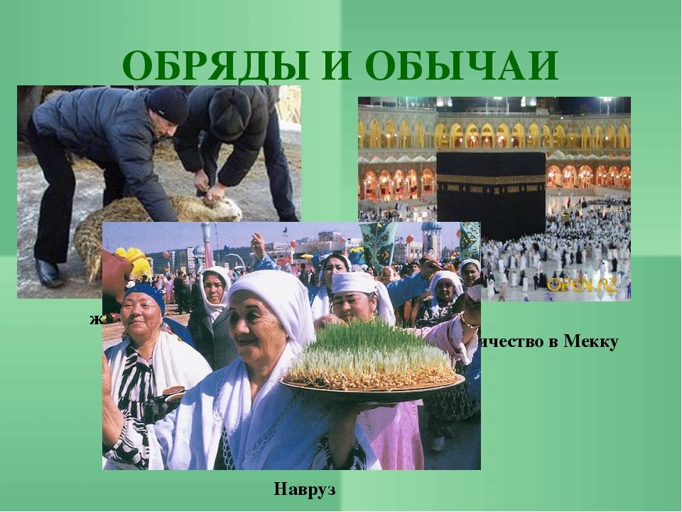 ОБРЯДЫ И ОБЫЧАИ жертвоприношение Паломничество в Мекку Навруз