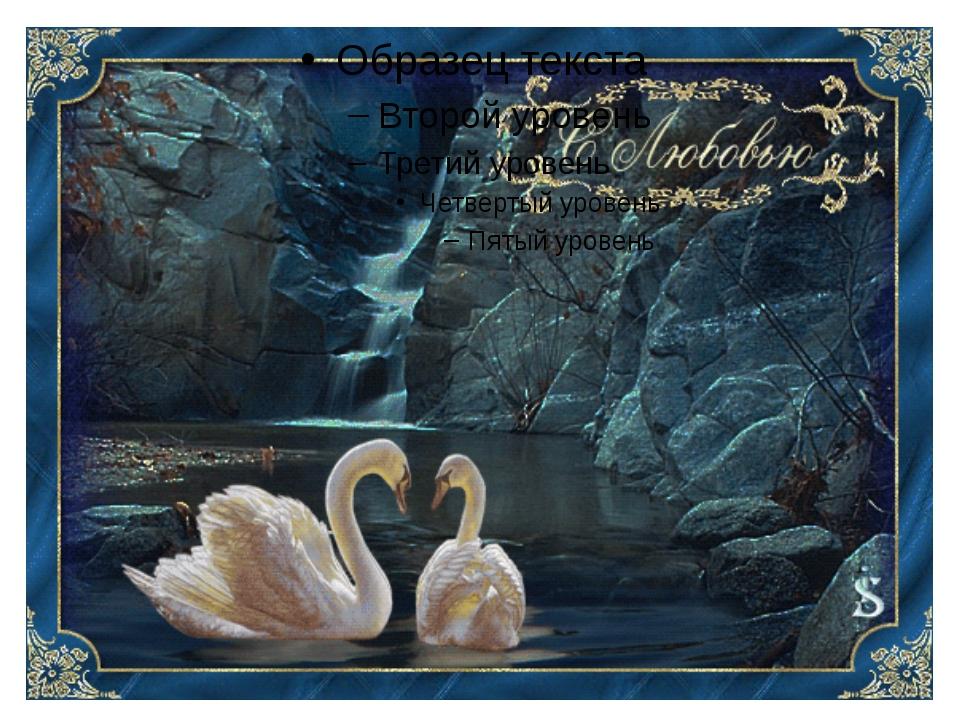 Открытка доброй ночи с лебедями