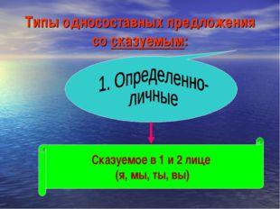 Типы односоставных предложения со сказуемым: Сказуемое в 1 и 2 лице (я, мы, т