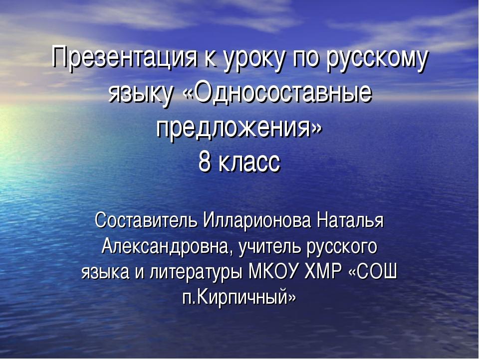 Презентация к уроку по русскому языку «Односоставные предложения» 8 класс Сос...