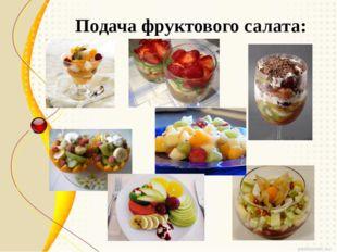 Подача фруктового салата: