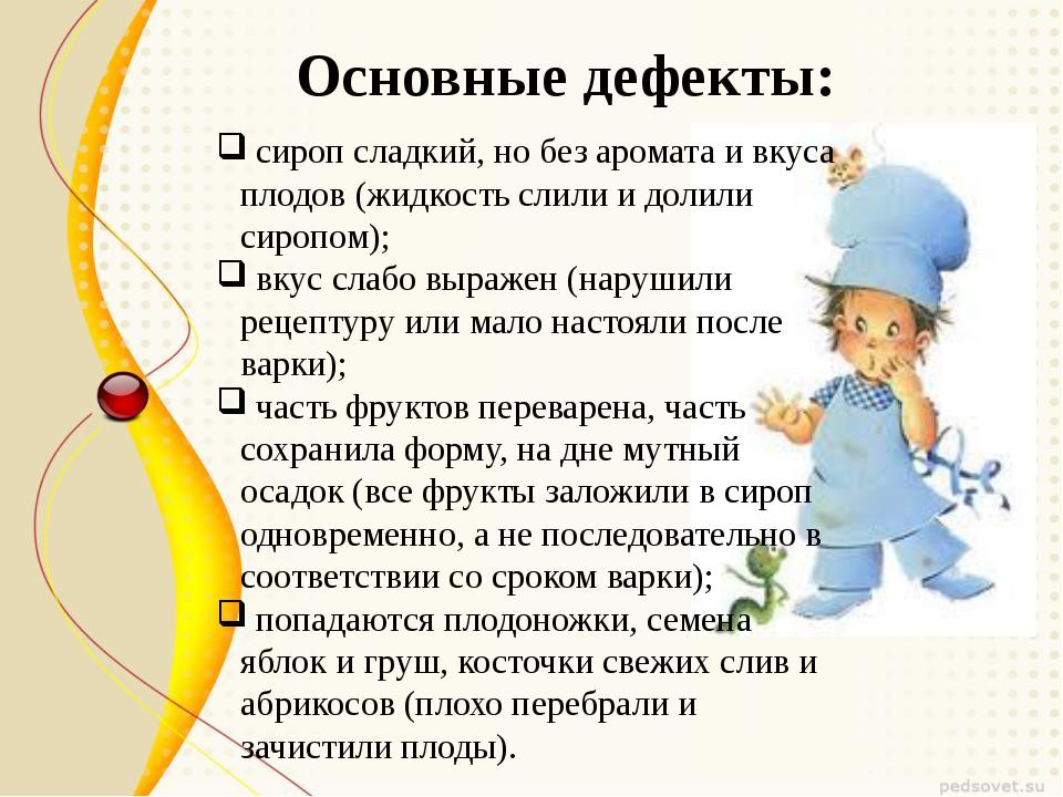 Основные дефекты: