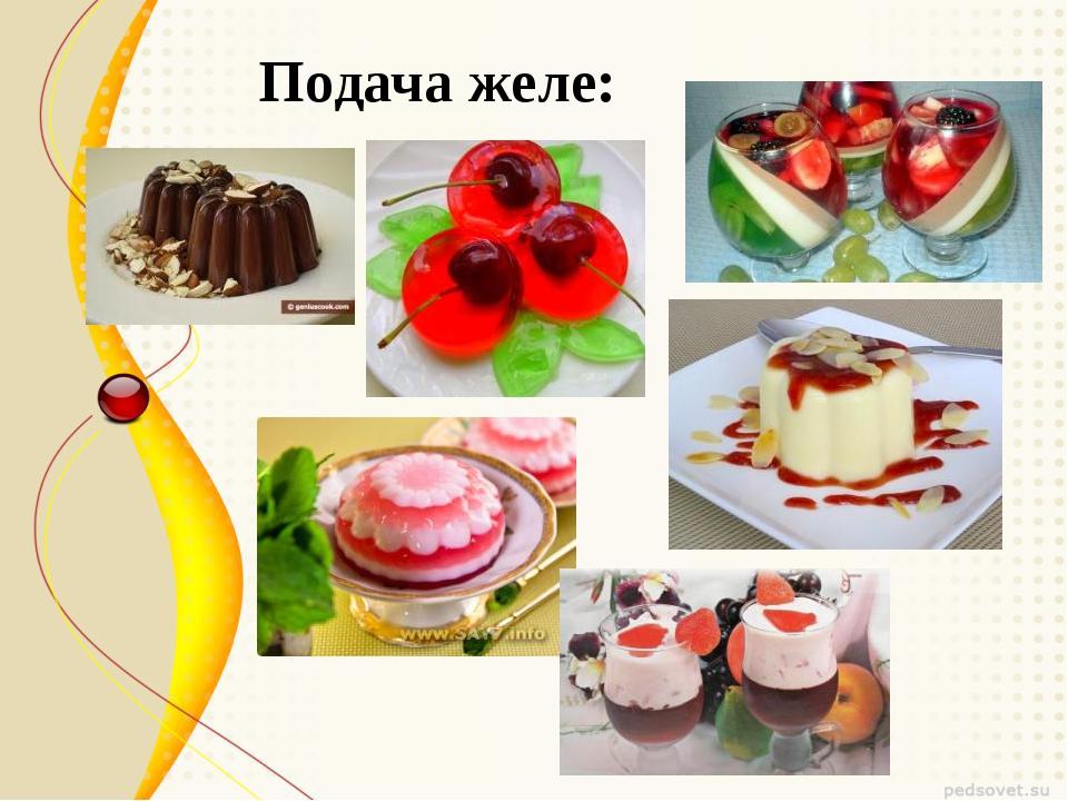 Правила подачи горячих и холодных сладких блюд