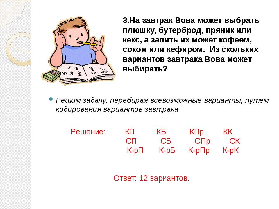 3.На завтрак Вова может выбрать плюшку, бутерброд, пряник или кекс, а запить...