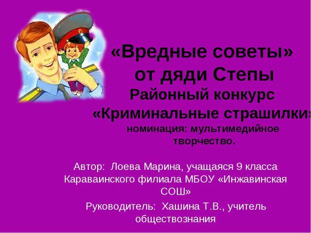 «Вредные советы» от дяди Степы Районный конкурс «Криминальные страшилки» номи...