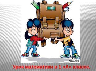 Урок математики в 1 «А» классе.