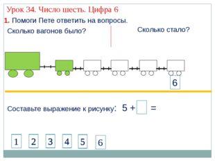 1. Помоги Пете ответить на вопросы. Составьте выражение к рисунку: 5 + 1 = С