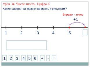 1 3 2 4 1 2 3 4 + - = Какие равенства можно записать к рисункам? 5 Вправо - п