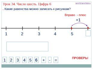 1 3 2 4 МАТЕМАТИКА 1 2 3 4 + - = . Какие равенства можно записать к рисункам?